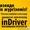 Требуются водители со своим а/м. Свободный график работы. #1270836