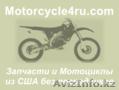 Запчасти для мотоциклов из США Жанаозен
