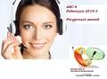 Самоучитель по программе АВС-4 - Жанаозен, Объявление #1640139